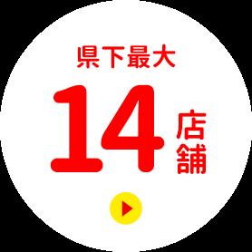 県下最大14店舗
