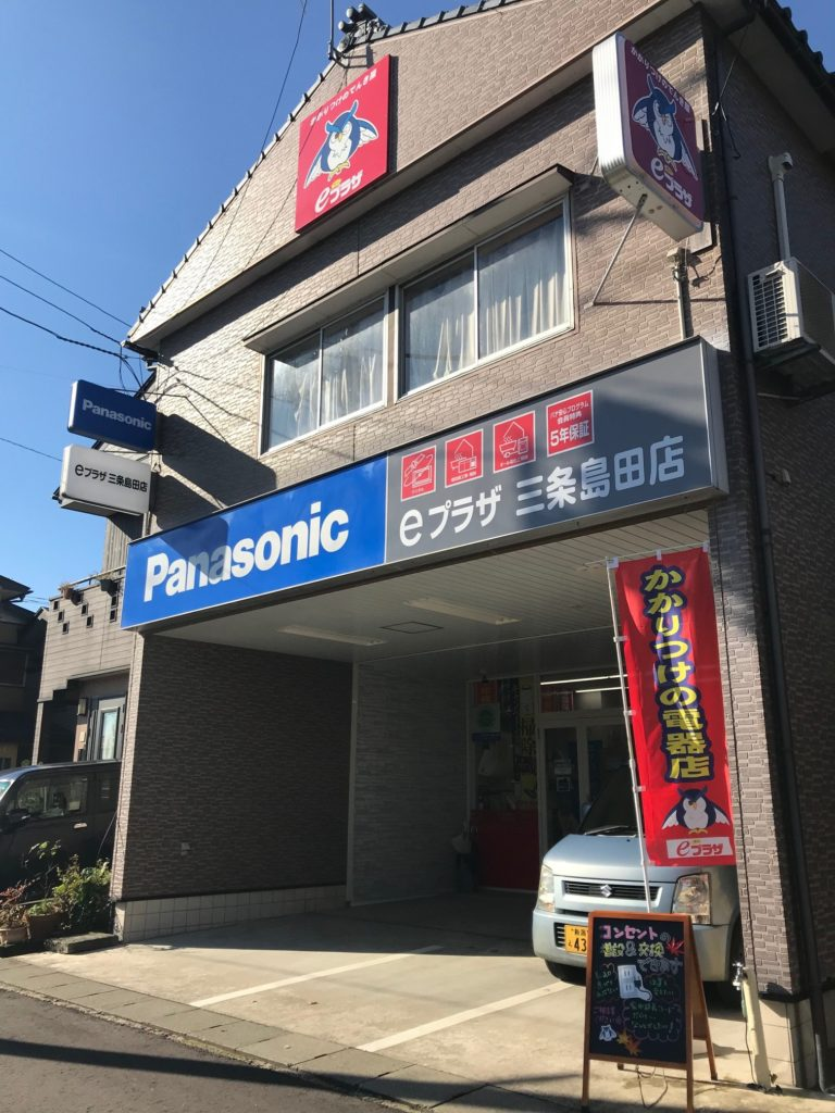 三条島田店